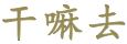 Chinese Character/Saying for What Are You Going To Do