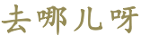 Chinese Character/Saying for Where Are You Going